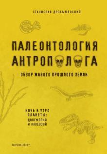 Paleontologija antropologa. Kniga 1. Dokembrij i paleozoj
