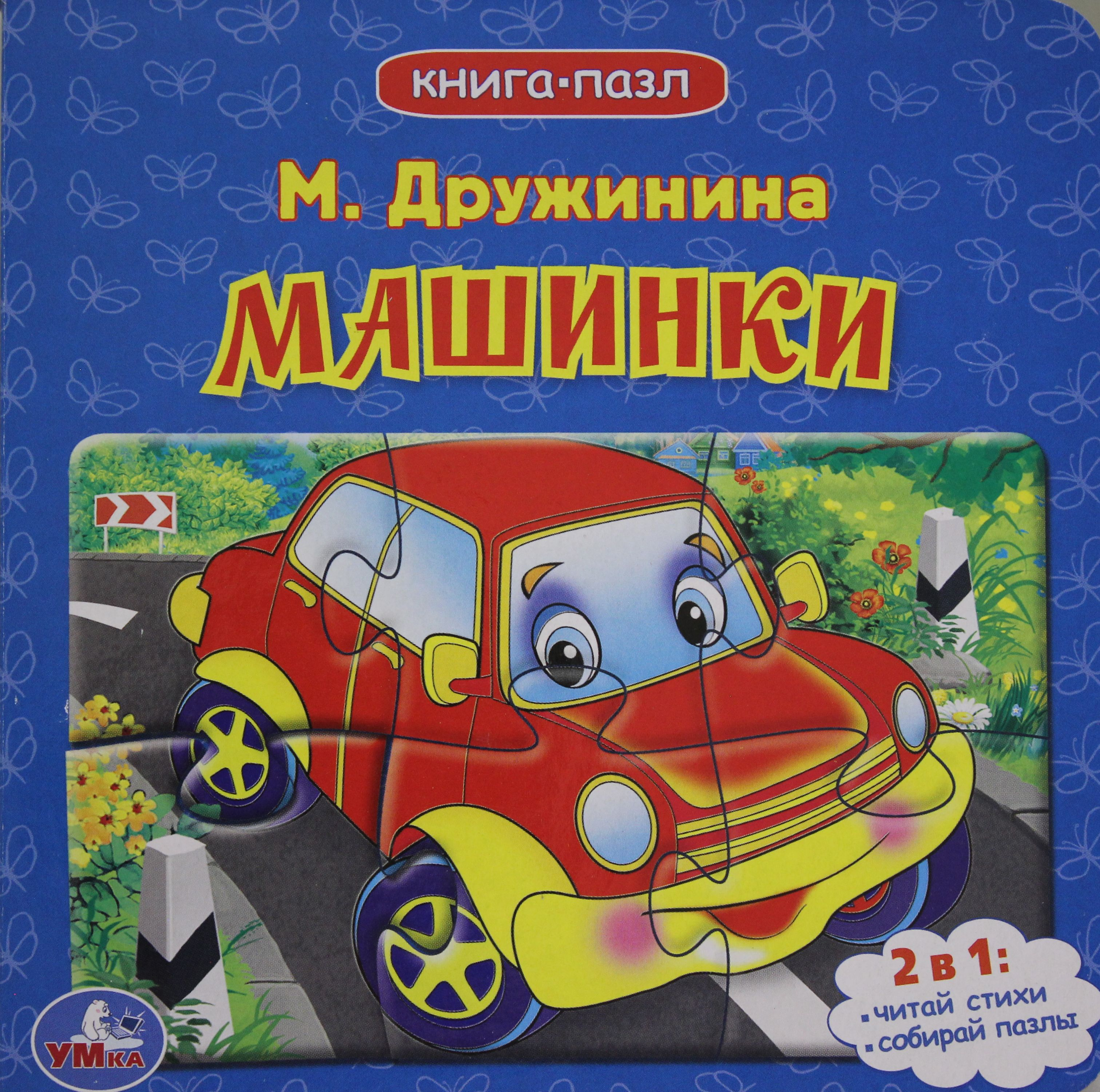 MASHINKI