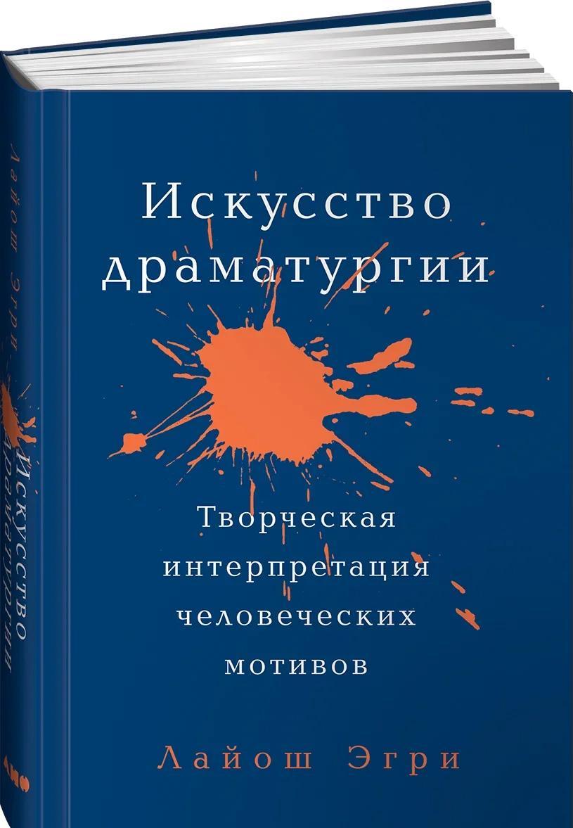 Iskusstvo dramaturgii. Tvorcheskaja interpretatsija chelovecheskikh motivov
