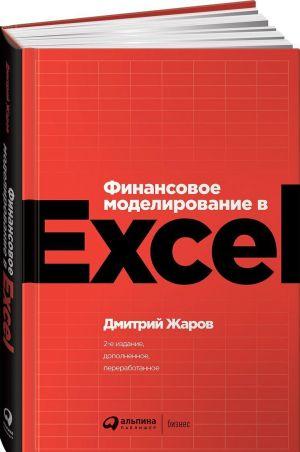 Finansovoe modelirovanie v Excel