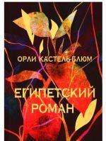 Egipetskij roman