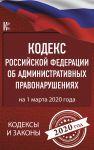 Kodeks Rossijskoj Federatsii ob administrativnykh pravonarushenijakh na 1 marta 2020 goda