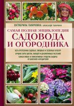 Samaja polnaja entsiklopedija sadovoda i ogorodnika (krasnoe oformlenie)