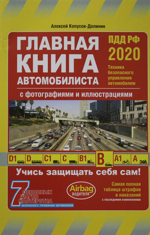 Glavnaja kniga avtomobilista 2020 (s poslednimi izmenenijami i dopolnenijami)