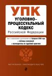 Ugolovno-protsessualnyj kodeks Rossijskoj Federatsii. Tekst s izm. i dop. na 2 fevralja 2020 god (+ tablitsa izmenenij) (+ putevoditel po sudebnoj pr...