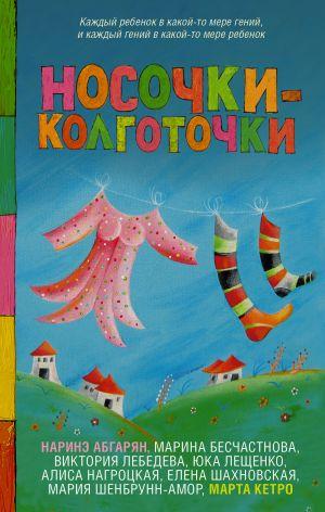 Nosochki-kolgotochki