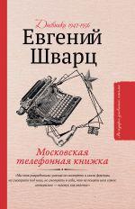 Moskovskaja telefonnaja knizhka