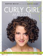 Curly Girl Metod. Legendarnaja sistema ukhoda za volosami s kharakterom