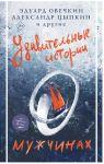 Udivitelnye istorii o muzhchinakh