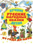 Luchshie russkie narodnye skazki detjam