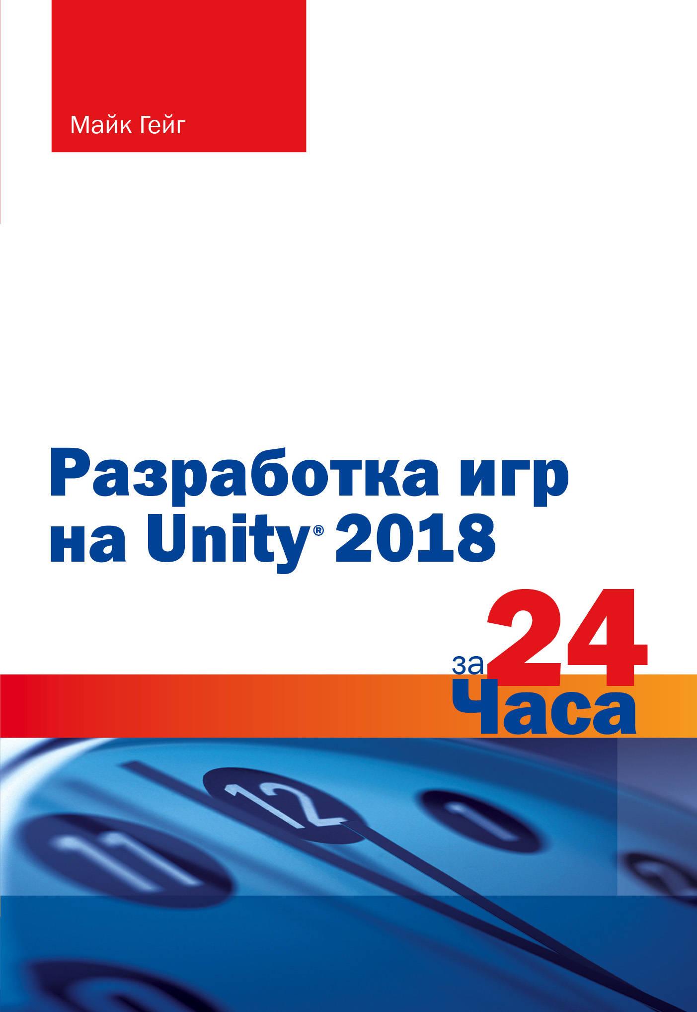 Razrabotka igr na Unity 2018 za 24 chasa