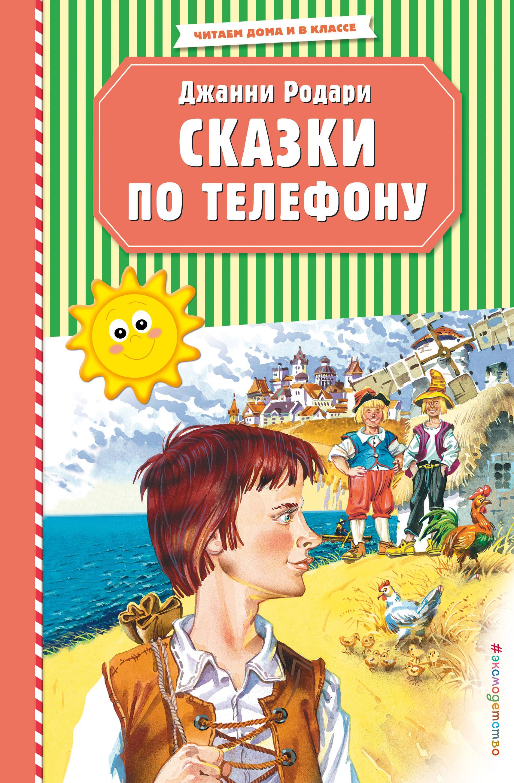 Skazki po telefonu (il. V. Kanivtsa)