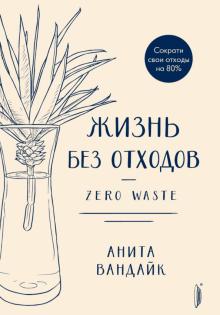 Zhizn bez otkhodov. Zero Waste