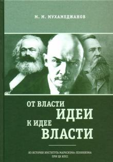 Ot vlasti idei - k idee vlasti. Iz istorii Instituta marksizma-leninizma pri TSK KPSS