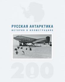 Русская Антарктика. 200 лет. История в иллюстрациях