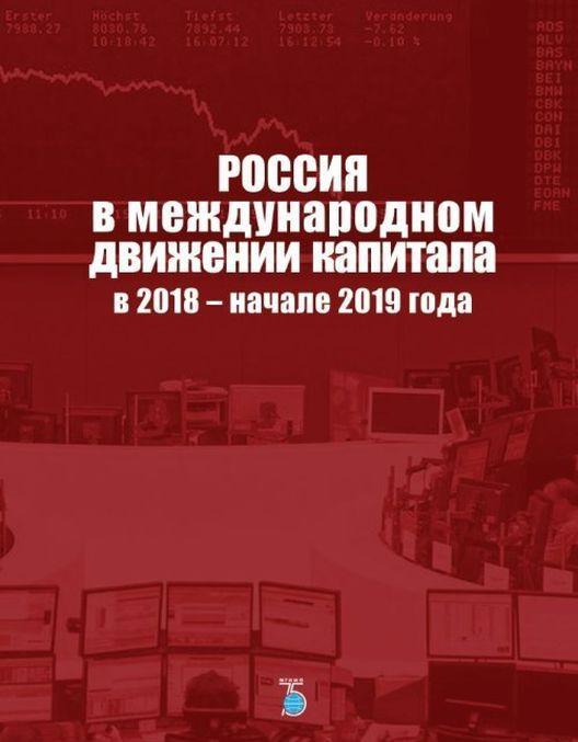Rossija v mezhdunarodnom dvizhenii kapitala v 2018 - nachale 2019 goda