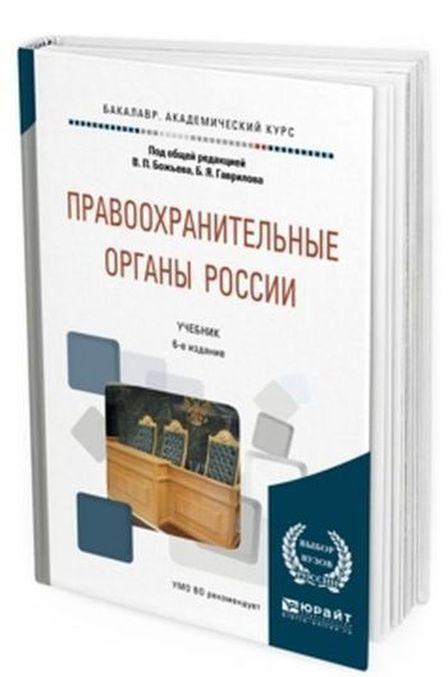 Pravookhranitelnye organy Rossii. Uchebnik dlja vuzov