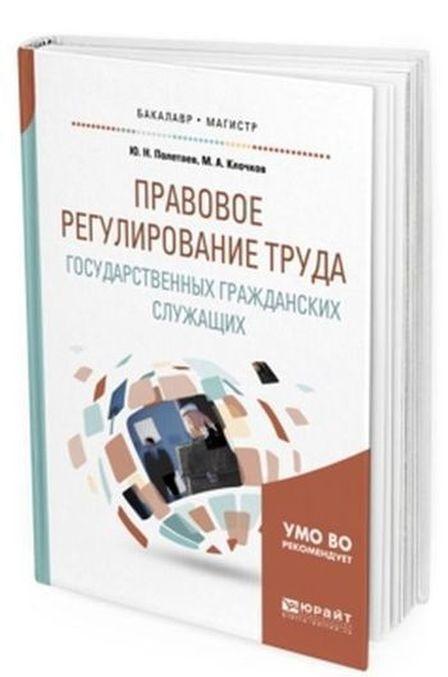 Pravovoe regulirovanie truda gosudarstvennykh grazhdanskikh sluzhaschikh. Uchebnoe posobie dlja bakalavriata i magistratury