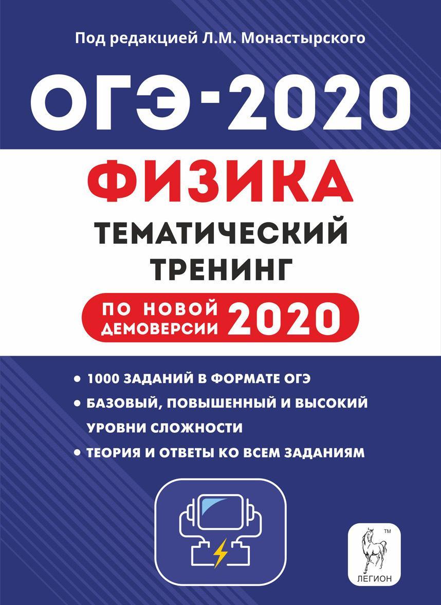 OGE-2020. Fizika. 9 klass. Tematicheskij trening