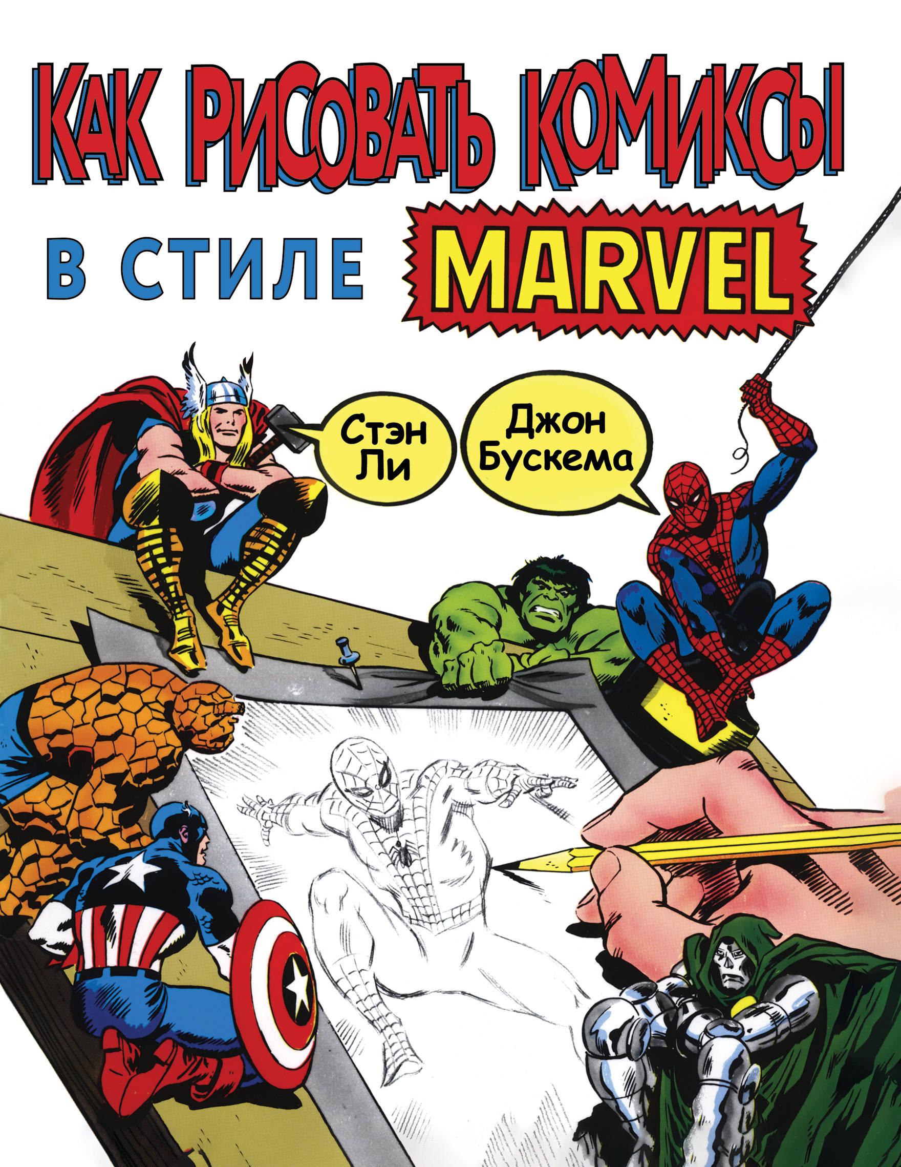 Kak risovat komiksy v stile Marvel