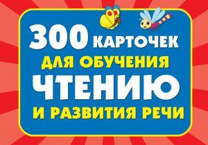 300 карточек для обучения чтению и развитию речи