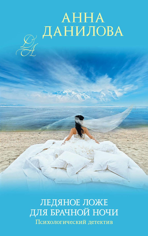 Ледяное ложе для брачной ночи