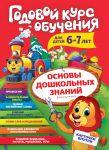 """Godovoj kurs obuchenija: dlja detej 6-7 let (kartochki """"Chitaem slova"""")"""