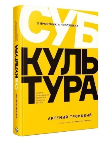 Subkultura. Istorija soprotivlenija rossijskoj molodezhi 1815-2018