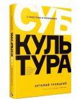 Субкультура. История сопротивления российской молодежи 1815-2018