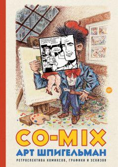 CO-MIX Retrospektiva komiksov, grafiki i eskizov