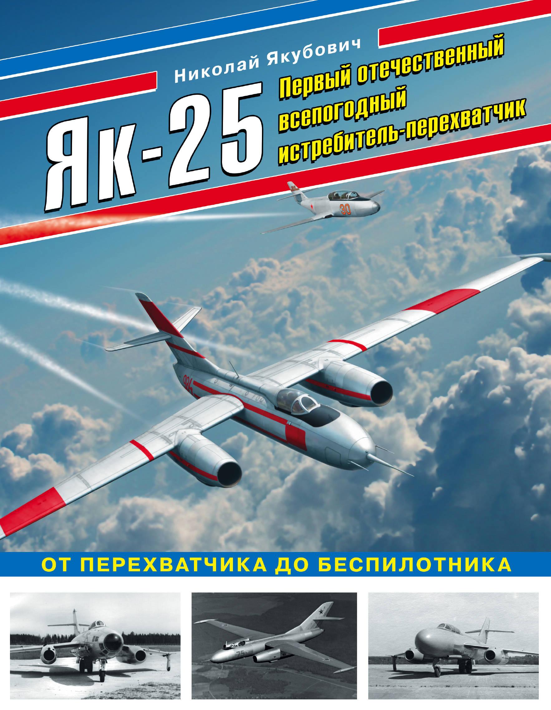 Як-25. Первый отечественный всепогодный истребитель-перехватчик