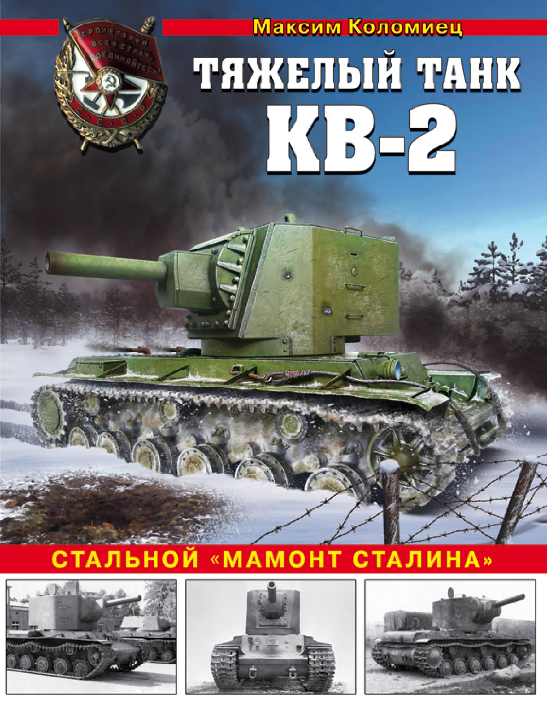 """Tjazhelyj tank KV-2. Stalnoj """"mamont Stalina"""""""