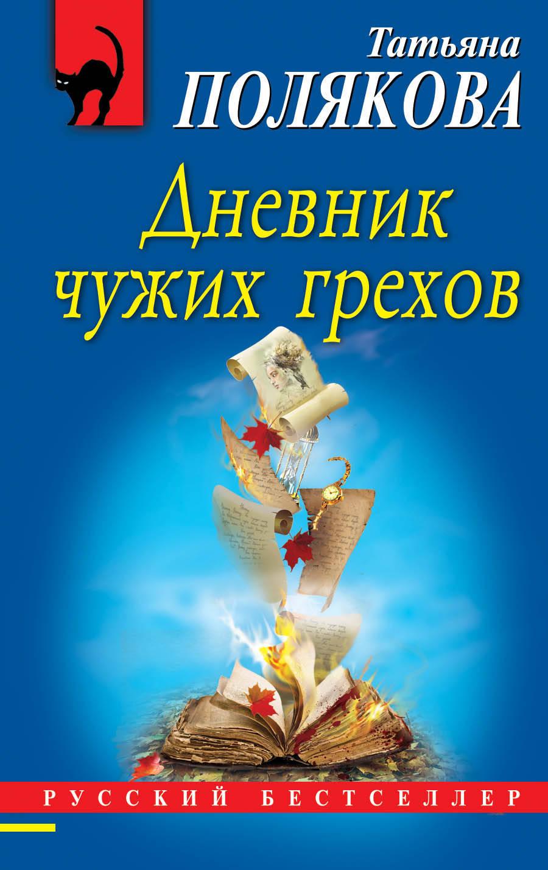 Dnevnik chuzhikh grekhov