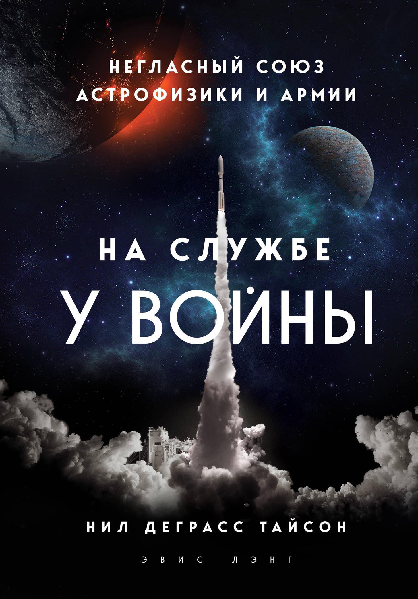 Na sluzhbe u vojny: neglasnyj sojuz astrofiziki i armii