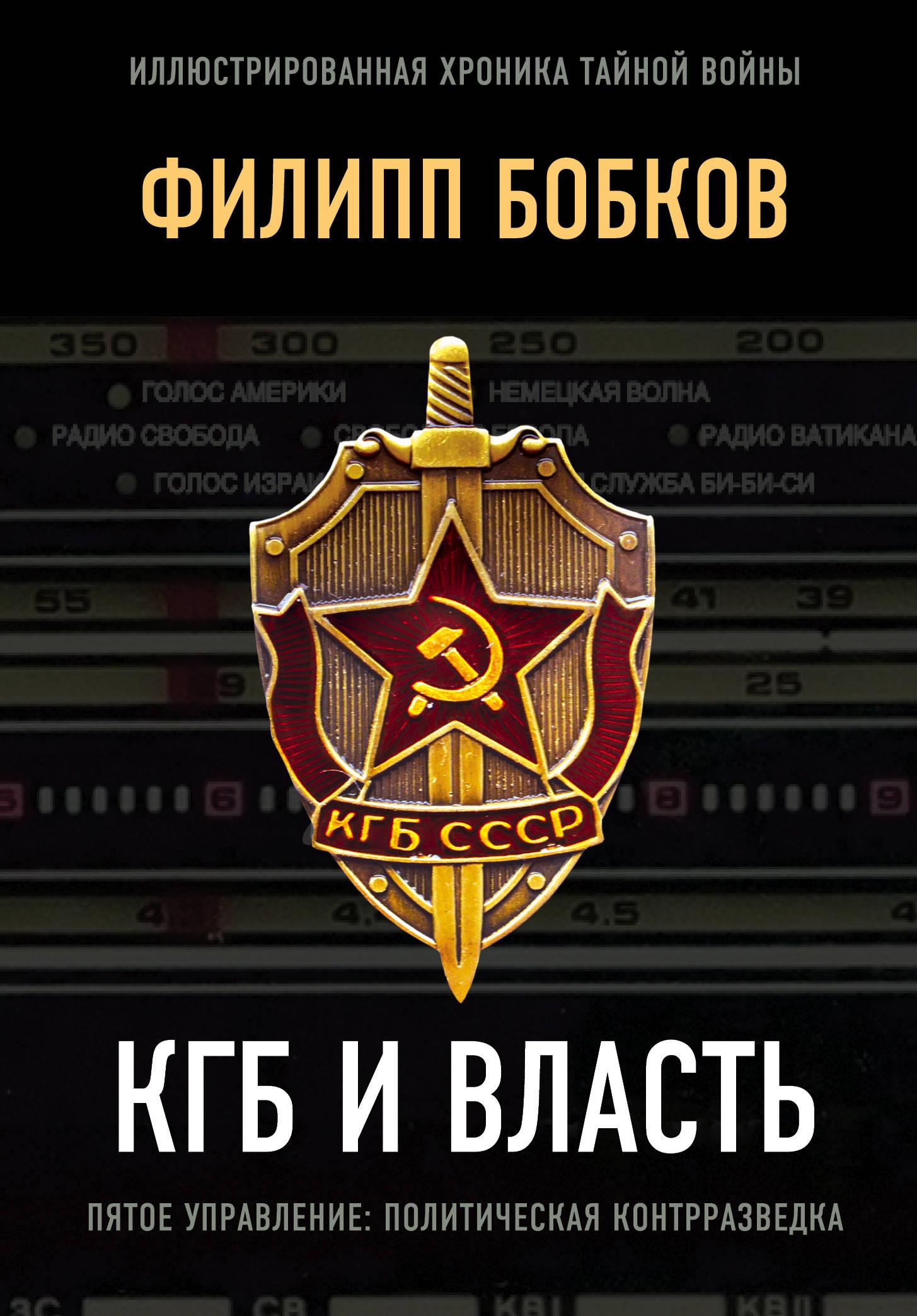 KGB i vlast