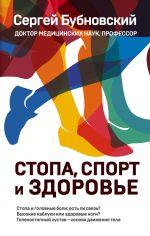 Stopa, sport i zdorove