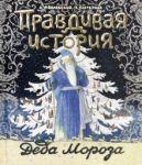 Pravdivaja istorija Deda Moroza