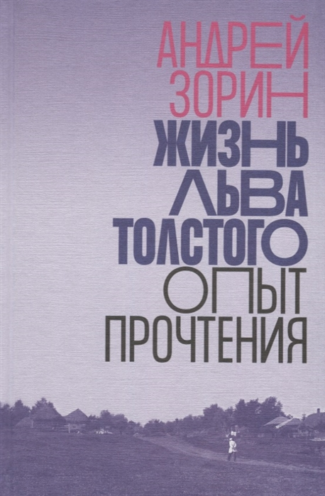 Zhizn Lva Tolstogo. Opyt prochtenija