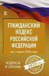 Grazhdanskij Kodeks Rossijskoj Federatsii na 1 marta 2020 goda