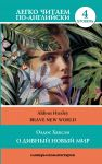 Brave New World. Level 4. Upper-Intermediate. Book in English language