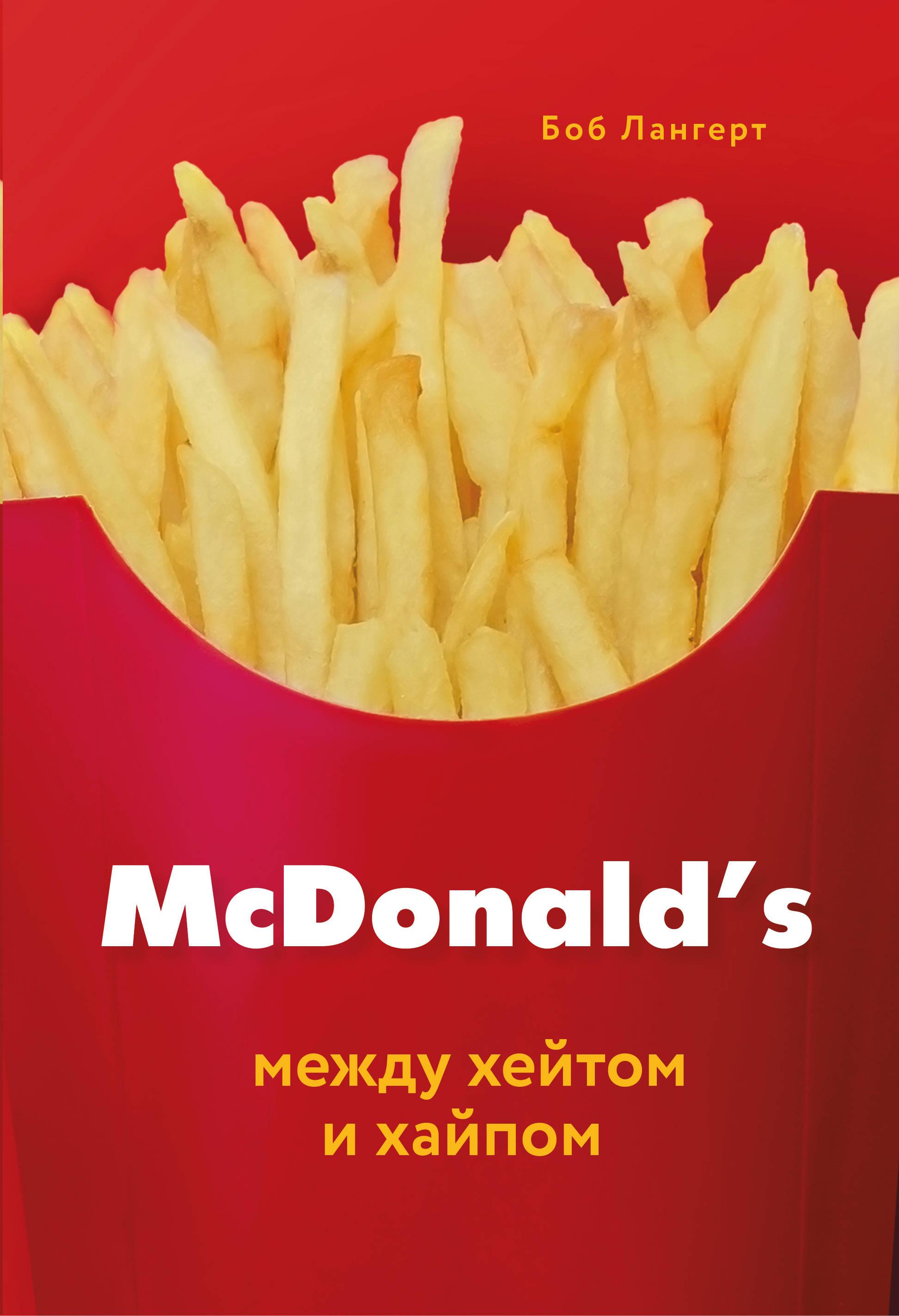 McDonald's. Mezhdu khejtom i khajpom