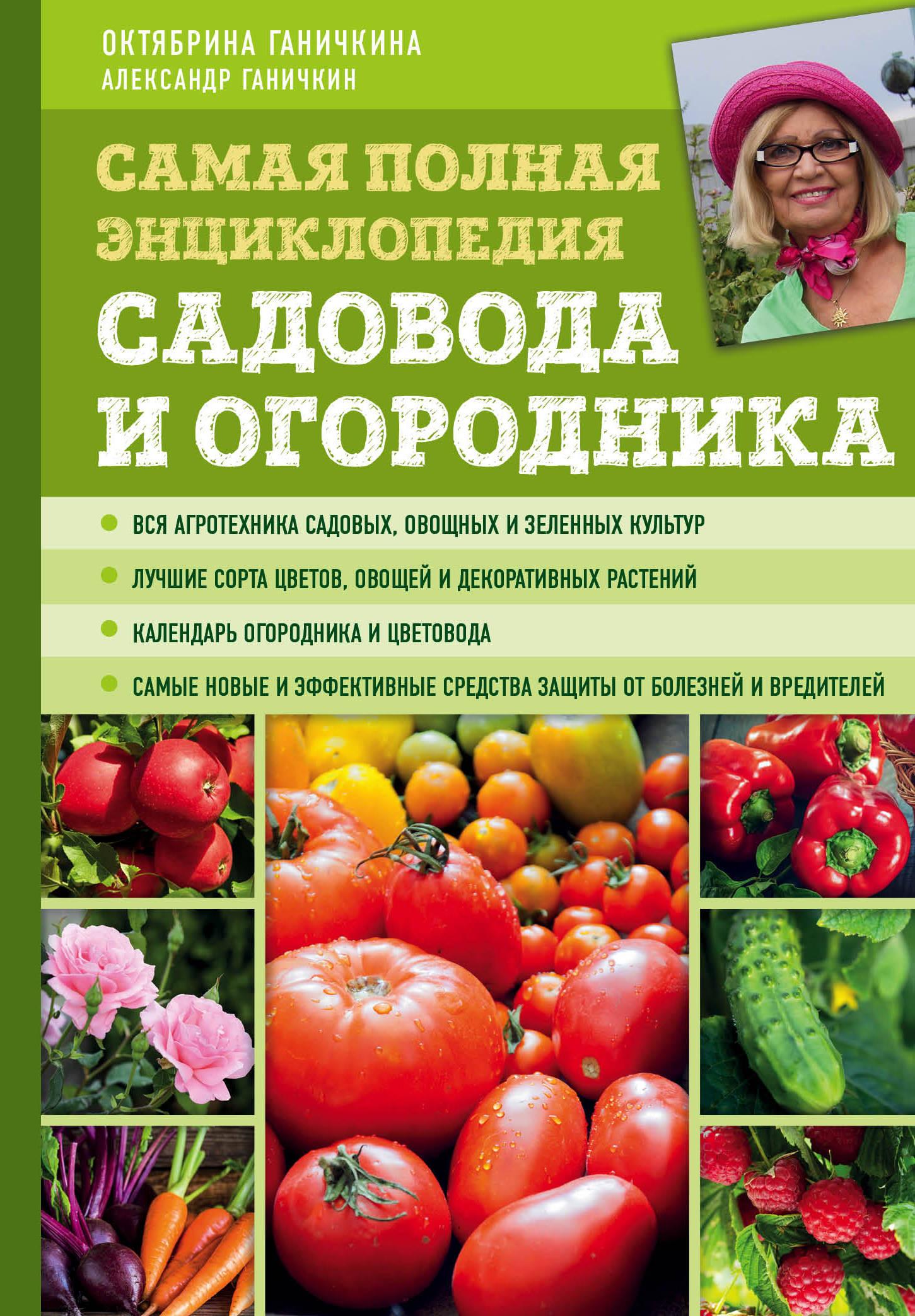 Самая полная энциклопедия садовода и огородника (зеленое оформление)