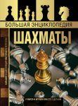 Bolshaja entsiklopedija. Shakhmaty