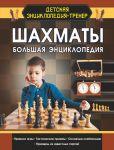 Shakhmaty. Bolshaja entsiklopedija