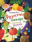Frukty, ovoschi i gusenitsa Dunjasha