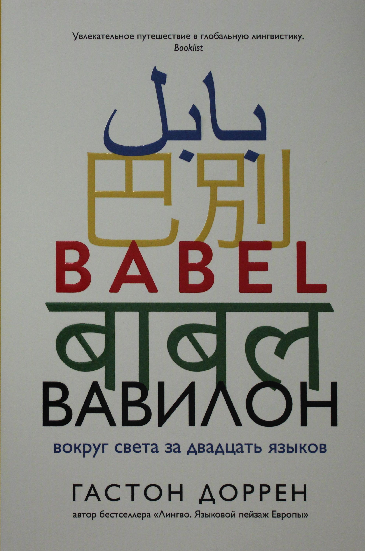 Vavilon. Vokrug sveta za dvadtsat jazykov