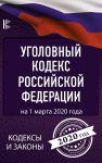 Ugolovnyj Kodeks Rossijskoj Federatsii na 1 marta 2020 goda