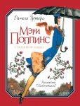 Meri Poppins s Vishnevoj ulitsy