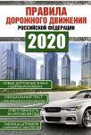 Pravila dorozhnogo dvizhenija Rossijskoj Federatsii na 1 marta 2020 goda