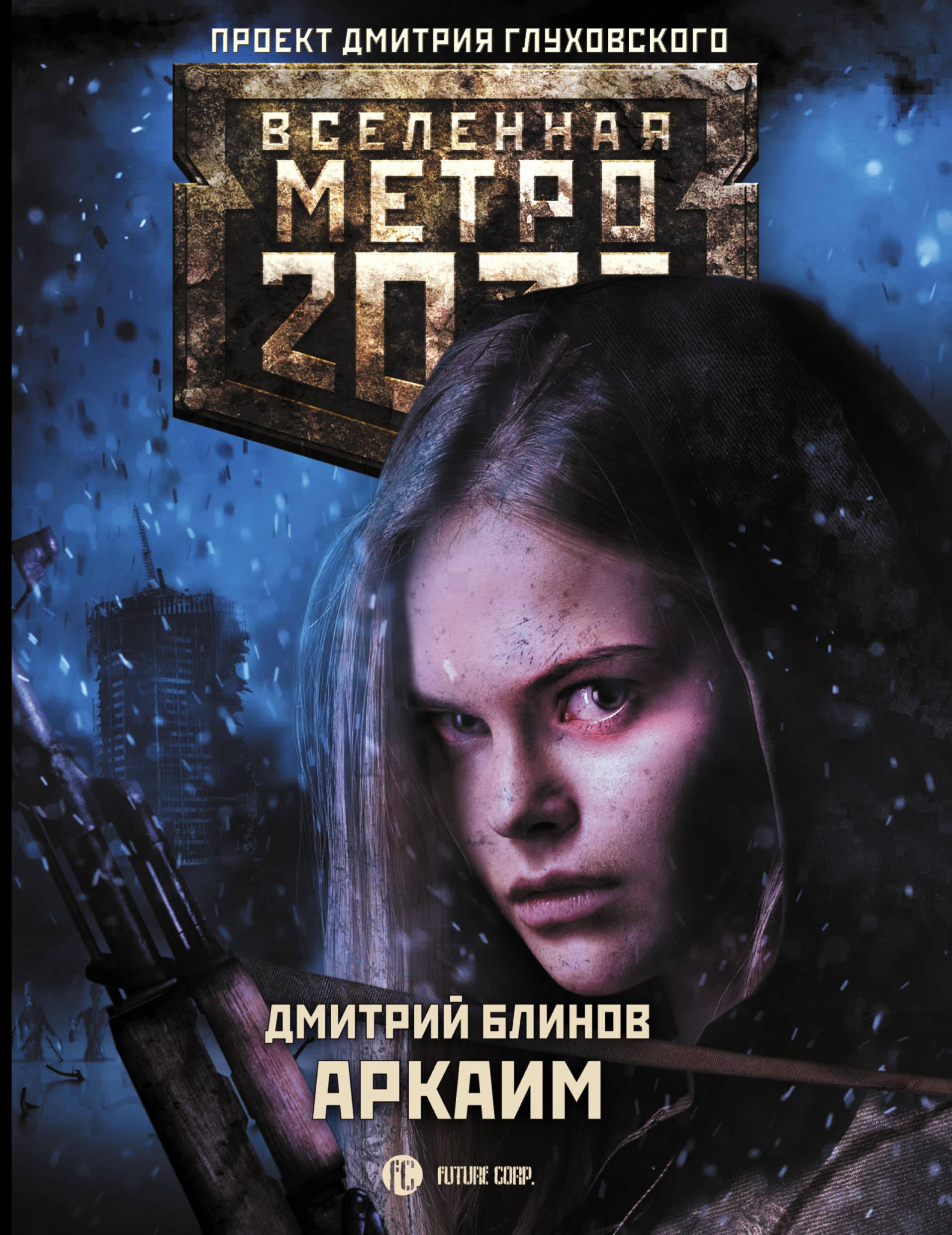 Metro 2033: Arkaim